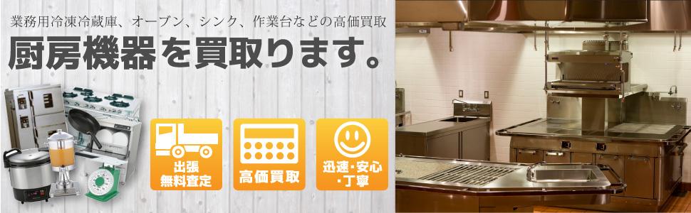業務用冷凍冷蔵庫、オーブン、シンク、作業台などの高価買取。厨房機器を買取ります。