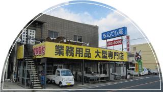 厨房機器買取の岡山厨房買館はこちら