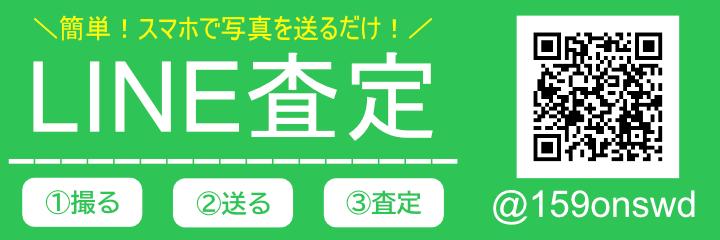 LINEでの厨房機器買取依頼・査定はこちらをタップ!「@159onswd」をLINEでID検索!