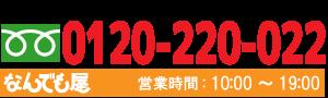 厨房機器買取依頼のご連絡は0120-220-022までお気軽にお問い合わせください